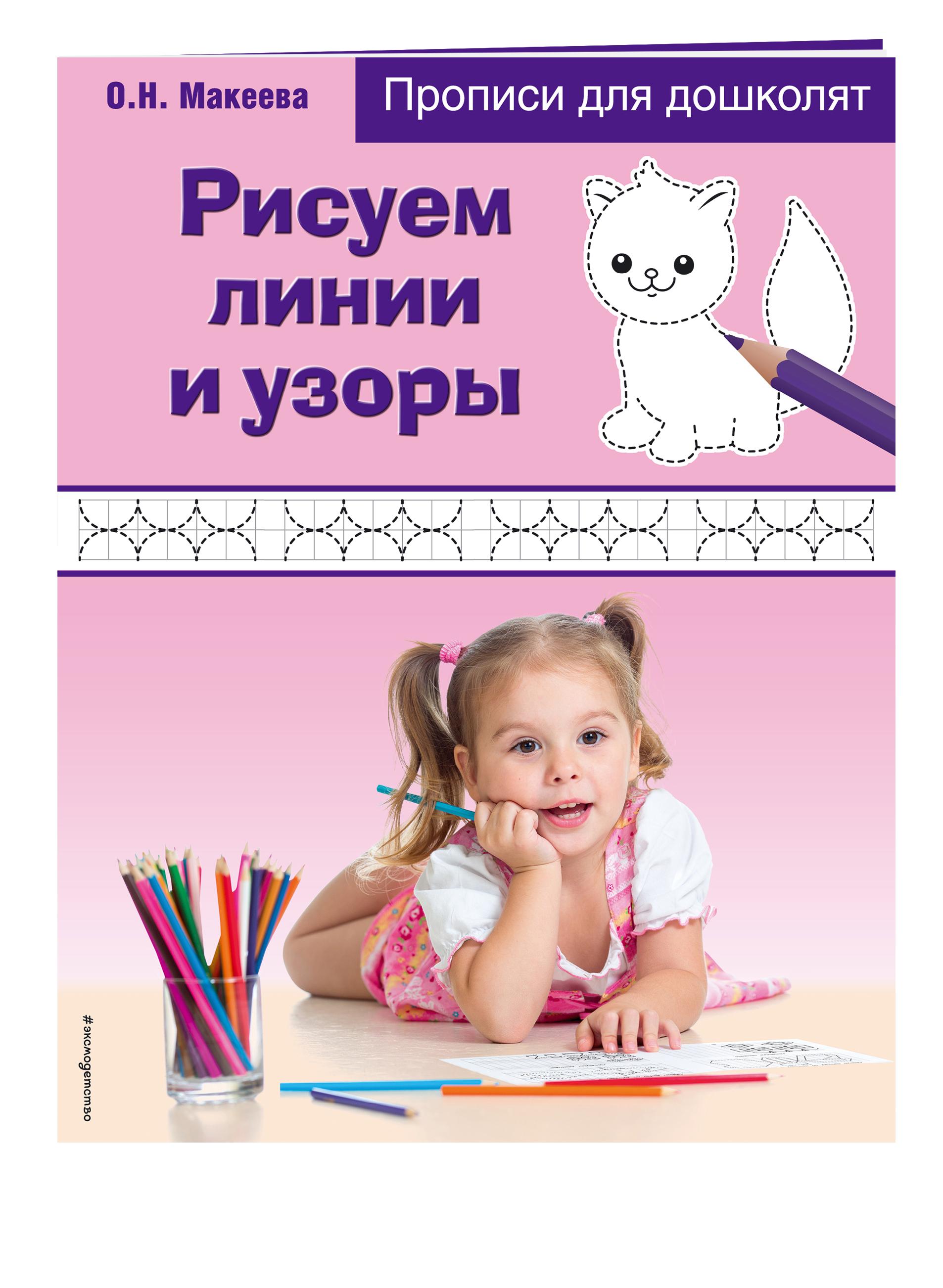 Рисуем линии и узоры ( Макеева О.Н.  )