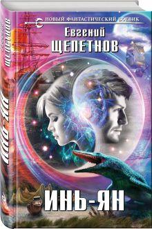 Инь-ян обложка книги