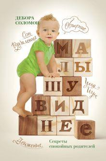 Соломон Д. - Малышу виднее. Секреты спокойных родителей обложка книги