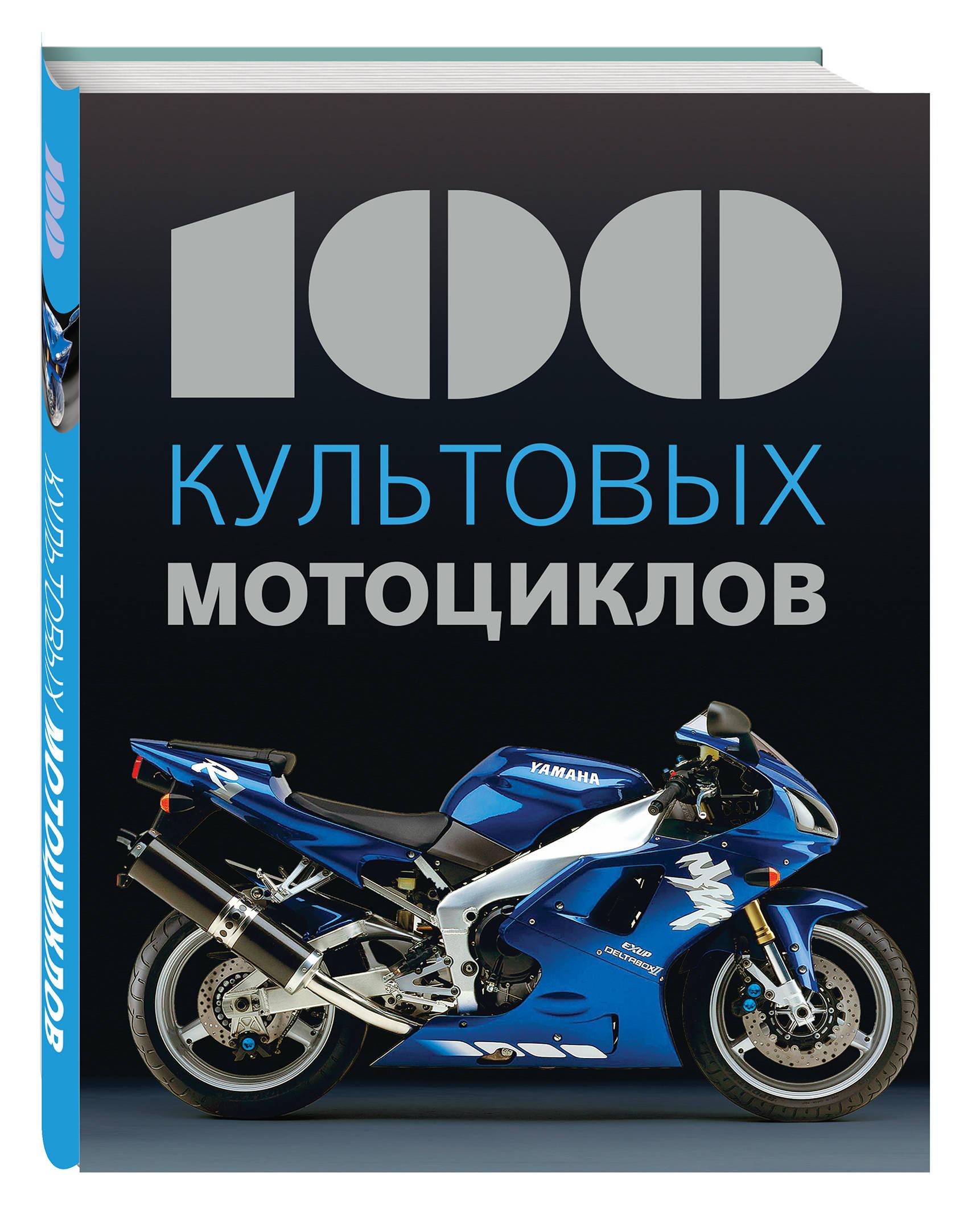 100 культовых мотоциклов