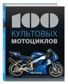 де ля Шапель К. - 100 культовых мотоциклов' обложка книги