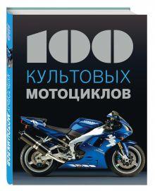 де ля Шапель К. - 100 культовых мотоциклов обложка книги