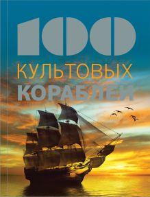 Обложка 100 культовых кораблей