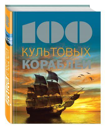 100 культовых кораблей Морозова М.Н.