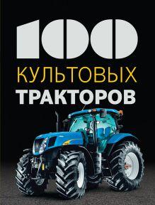 Обложка 100 культовых тракторов