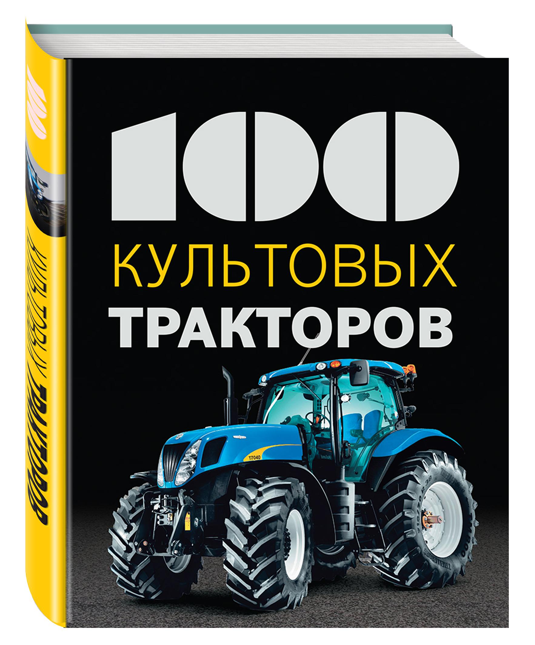 100 культовых тракторов от book24.ru