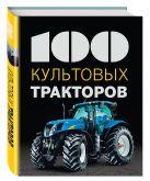 Дреер Ф. - 100 культовых тракторов' обложка книги