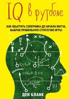 Обложка IQ в футболе. Как играют умные футболисты