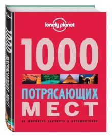 - 1000 потрясающих мест Земли обложка книги