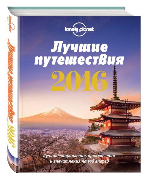 Лучшие путешествия 2016