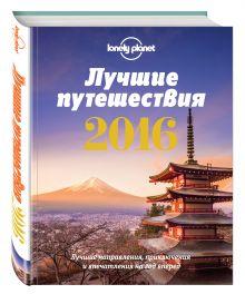 - Лучшие путешествия 2016 обложка книги