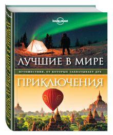 - Лучшие в мире приключения. Путешествия, от которых захватывает дух обложка книги