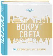- На край света! 500 путешествий мечты обложка книги