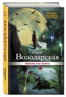 Володарская О. - Любовь как война обложка книги
