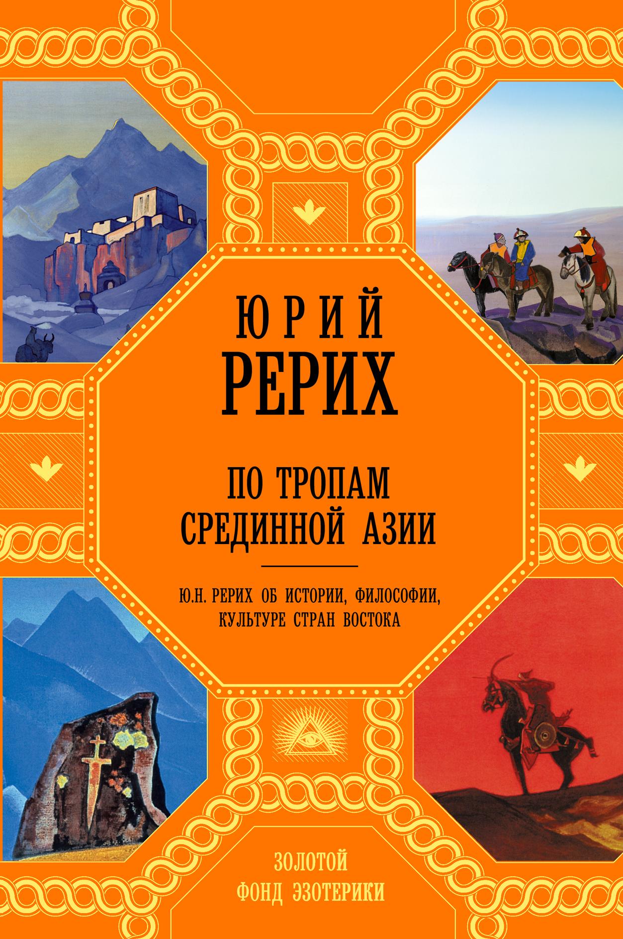 По тропам Срединной Азии (новое оформление) ( Рерих Юрий Николаевич  )