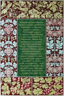 Обложка сзади Сказки братьев Гримм. Полное собрание в одном томе Братья Гримм