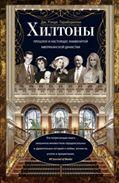 Тараборелл и Дж. Рэнди - Хилтоны. Прошлое и настоящиее знаменитой американской династии обложка книги