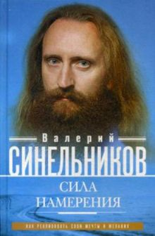 Синельников В.В. - Сила намерения. Как реализовать свои мечты и желания обложка книги