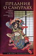 Предания о самураях. Подвиги отважных воинов средневековой Японии Бенневиль Д.