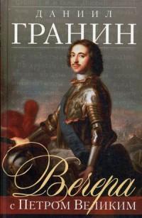 Гранин Д. - Вечера с Петром Великим(серый) обложка книги