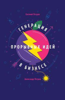 Петров Е. - Генерация прорывных идей в бизнесе обложка книги
