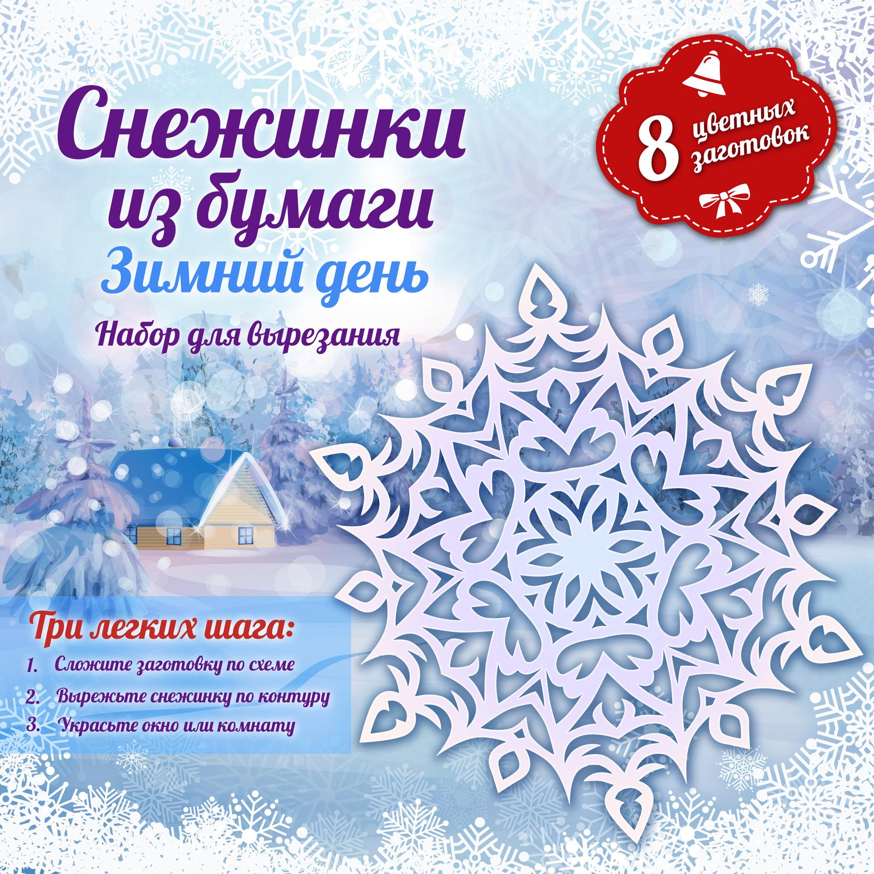 Снежинки из бумаги: Зимний день