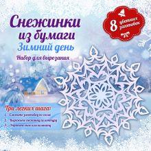 Зайцева А.А. - Снежинки из бумаги: Зимний день обложка книги
