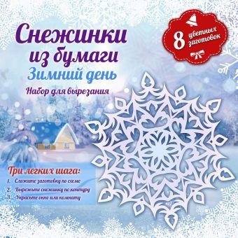 Снежинки из бумаги: Зимний день Зайцева А.А.