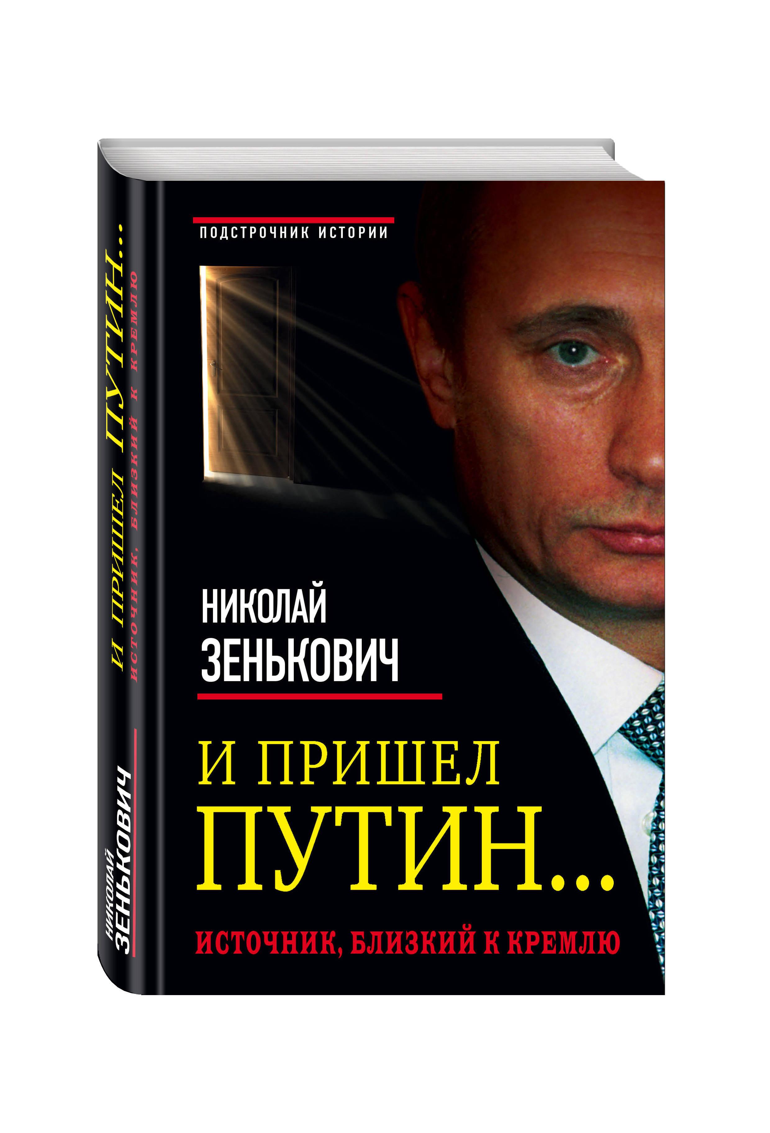 И пришел Путин... Источник, близкий к Кремлю