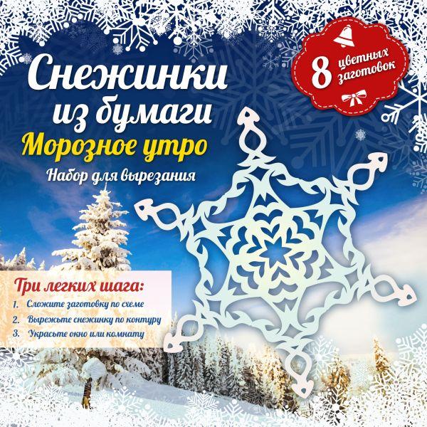 Снежинки из бумаги: Морозное утро Зайцева А.А.