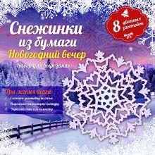 Зайцева А.А. - Снежинки из бумаги: Новогодний вечер обложка книги