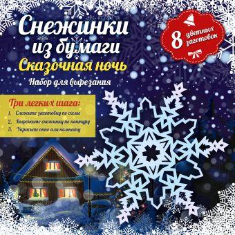 Снежинки из бумаги: Сказочная ночь Зайцева А.А.