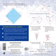 Обложка сзади Снежинки из бумаги: Сказочная ночь