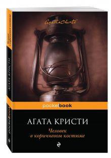 Кристи А. - Человек в коричневом костюме обложка книги