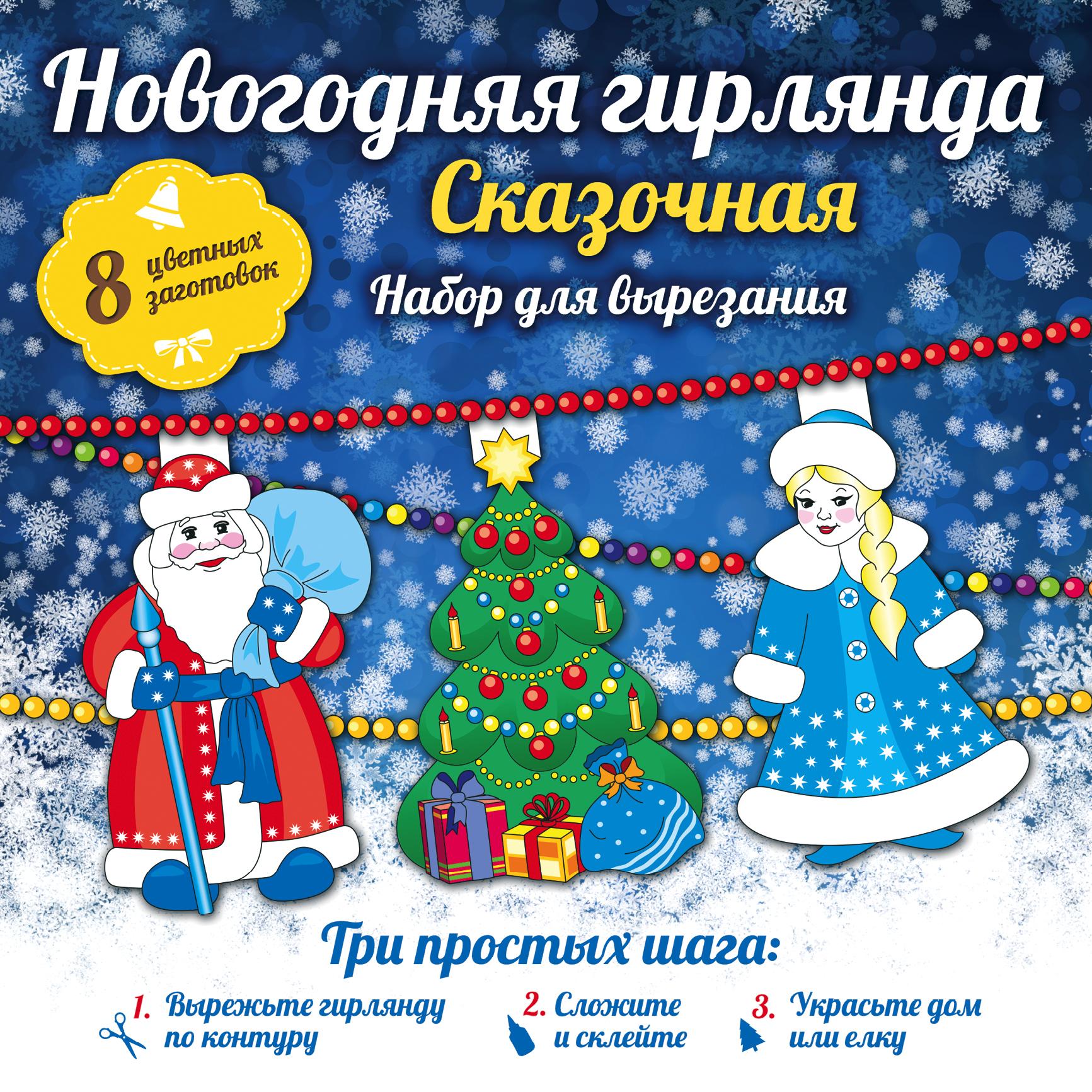 Зайцева А.А. Новогодняя гирлянда: Сказочная