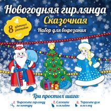 Зайцева А.А. - Новогодняя гирлянда: Сказочная обложка книги