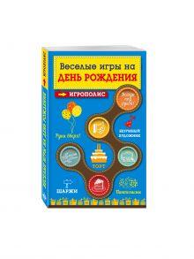 - Веселые игры на день рождения обложка книги