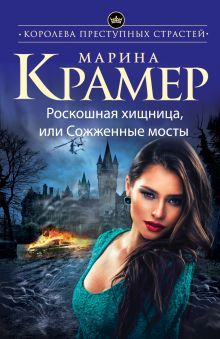 Крамер М. - Роскошная хищница, или Сожженные мосты обложка книги