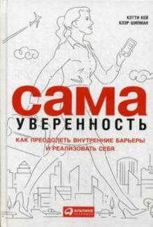 Кей К.,Шипман К. - Сама уверенность: Как преодолеть внутренние барьеры и реализовать себя обложка книги
