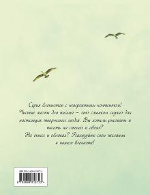 Обложка сзади Be Happy! (4-е изд.)