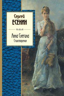 Анна Снегина. Стихотворения
