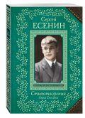 Анна Снегина. Стихотворения от ЭКСМО