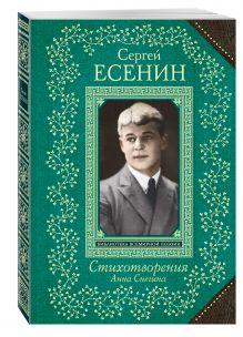 Есенин С.А. - Анна Снегина. Стихотворения обложка книги
