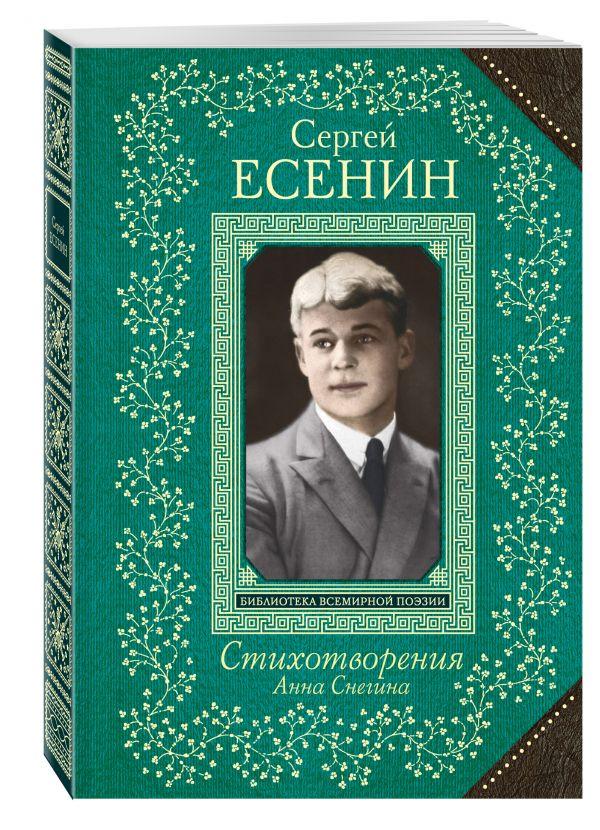 Анна Снегина. Стихотворения Есенин С.А.