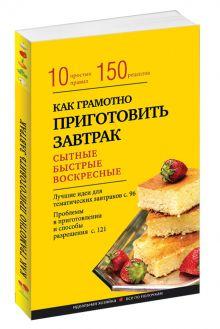 - Как грамотно приготовить завтрак. 10 простых правил и более 150 рецептов обложка книги
