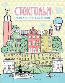 Балашова А. - Стокгольм. Весёлое путешествие обложка книги