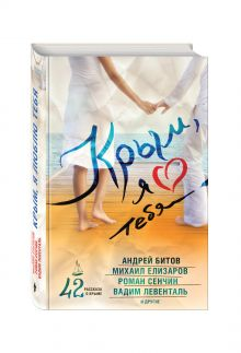 Крым, я люблю тебя. 42 рассказа о Крыме обложка книги