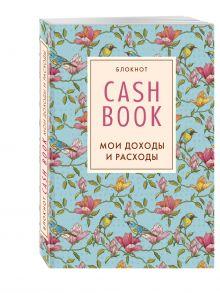 - CashBook. Мои доходы и расходы. 3-е издание обложка книги