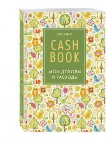 - CashBook. Мои доходы и расходы. 3-е издание (2 оформление) обложка книги