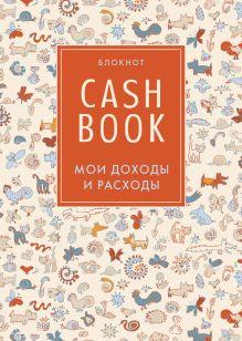 Обложка CashBook. Мои доходы и расходы. 3-е издание (3 оформление)